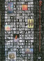 Okładka książki: [Sześćdziesiąt] 60 lat Okręgu Olsztyńskiego Związku Polskich Artystów Plastyków