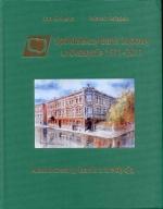 Okładka książki: Spółdzielczy Bank Ludowy w Olsztynie 1911-2011