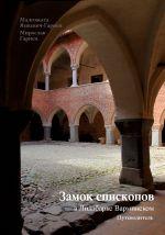 Okładka książki: Zamok episkopov v Lidzbarke Varminskom