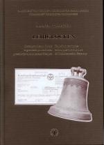 Okładka książki: Leihglocken