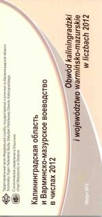 Okładka książki: Kaliningradskaâ Oblast' i Varminsko-Mazurskoe Voevodstvo v cislah 2012
