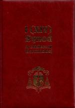 Okładka książki: [Pierwszy] I (XIV) Synod Archidiecezji Warmińskiej (2006-2012)
