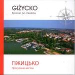 Okładka książki: Giżycko - spacer po mieście