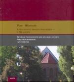 Okładka książki: Z przeszłości Parafii Ewangelickiej w Mrągowie