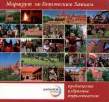 Okładka książki: Marsrut po Goticeskim Zamkam