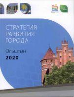 Okładka książki: Strategiâ razvitiâ goroda Ol'styn 2020