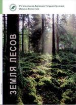 Okładka książki: Zemlâ lesov