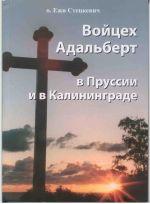 Okładka książki: Vojceh Adal'bert v Prussii i v Kaliningrade