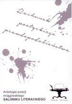 Okładka książki: Rachunek poetyckiego prawdopodobieństwa