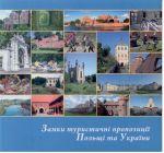 Okładka książki: Zamki turistični propozicii Pol'si ta Ukraini