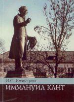 Okładka książki: Immanuil Kant