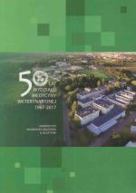 Okładka książki: [Pięćdziesiąt] 50 lat Wydziału Medycyny Weterynaryjnej