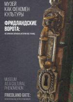 Okładka książki: Muzej kak fenomen kul'tury