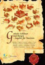 Okładka książki: Gotische Schlösser und Burgen