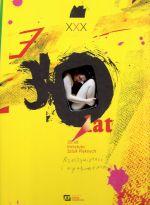Okładka książki: [Trzydzieści] 30 lat Instytutu Sztuk Pięknych