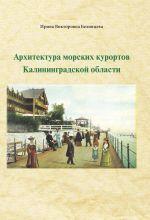Okładka książki: Arhitektura morskih kurortov Kaliningradskoj oblasti