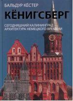 Okładka książki: Kënigsberg