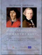 Okładka książki: Nikolaj Kopernik Immanuil Kant