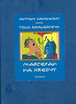 Okładka książki: Marcepan na kredyt