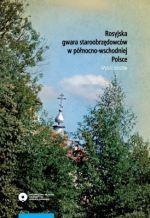Okładka książki: Rosyjska gwara staroobrzędowców w północno-wschodniej Polsce